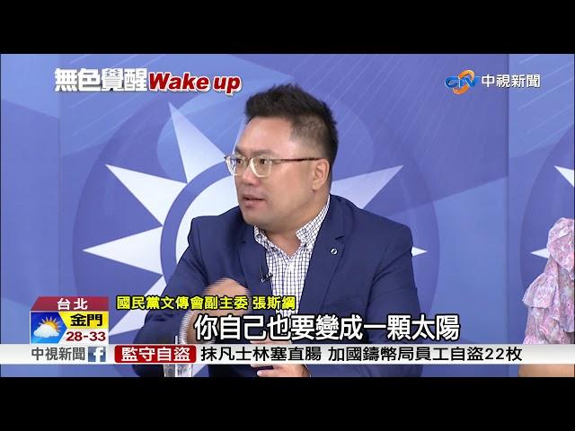 賴揆盼陸像太陽溫暖台灣 網:七月到鬼話連篇