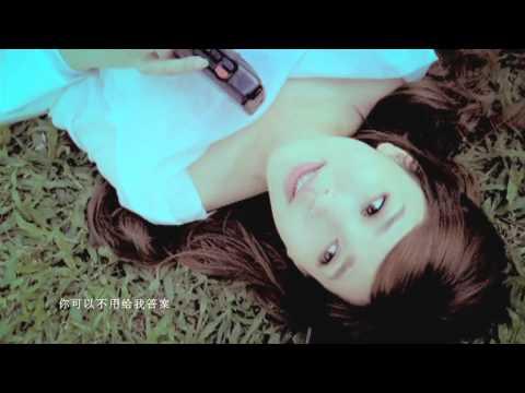金莎-《你可以不用給我答案》官方MV!