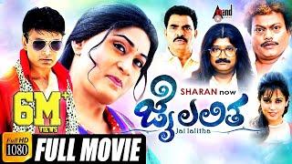 Jai Lalitha – ಜೈ ಲಲಿತ   Kannada Comedy Movie 2015 Full HD   Sharan, Disha Pande, Ravishankar Gowda