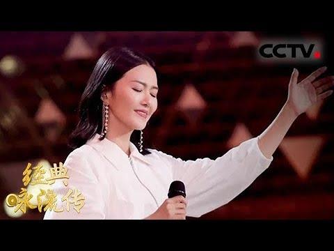 [经典咏流传]谭维维20年沉淀交出答卷 《墨梅》唱响中国风骨 | CCTV