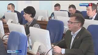 Омские парламентарии обсудили изменения в региональном законодательстве