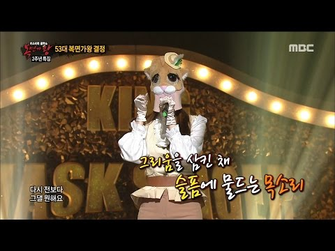 [King of masked singer] 복면가왕 -'Puss in Boots is sing' defensive stage - A Shot Of Soju 20170409
