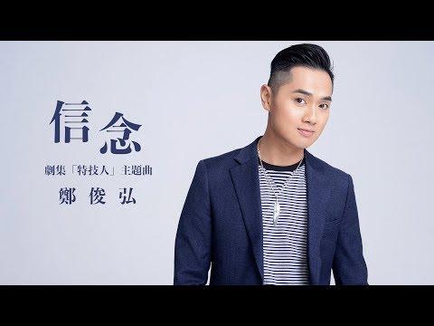 鄭俊弘 Fred - 信念 (劇集