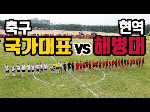 상상만 했던 매치가 드디어 성사되었습니다ㅋㅋㅋ 해병대 VS 한국축구레전드!!!