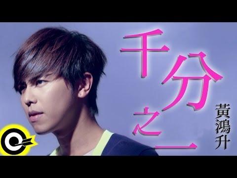 黃鴻升 Alien Huang【千分之一 Point one percent】三立華劇「就是要你愛上我」插曲 Official Music Video