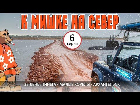 Пинега - Малые Корелы - Архангельск. Автопутешествие К Мишке на Север - 6 серия.