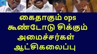 ops to arrested in sekar reddy case|tamilnadu political news|live news tamil