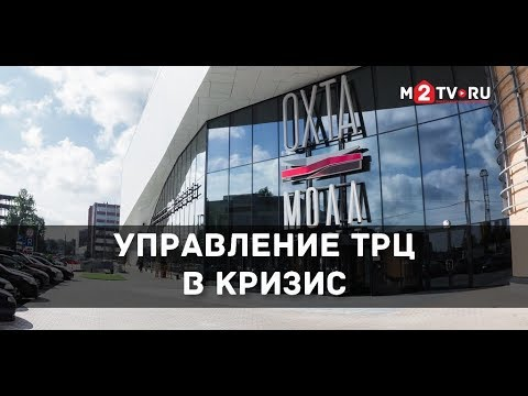 Управление ТРЦ: 6 лайфхаков по открытию торгово-развлекательного центра в кризис photo