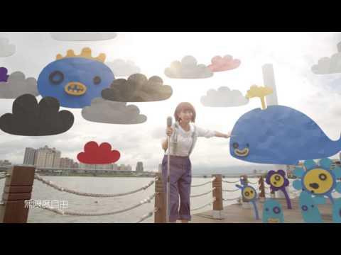 鄧福如(阿福)【無限度自由】官方完整版高畫質HD MV