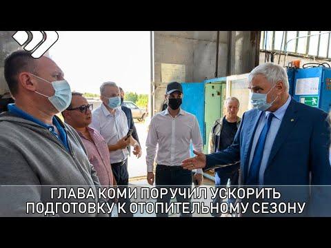 Глава Коми поручил властям Вуктыла ускорить подготовку отопительного сезона
