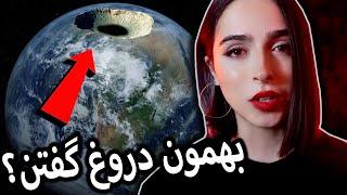 نظریه زمین توخالی ❌UNSOLVED#31❌