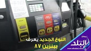 تعرف على نوع البنزين الجديد التى تدرس وزارة البترول طرحه بالاسواق ...