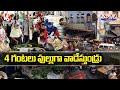 4 గంటలు ఫుల్లుగా వాడేస్తుండ్రు | Heavy Rush at Markets, Shops | V6 Teenmaar News