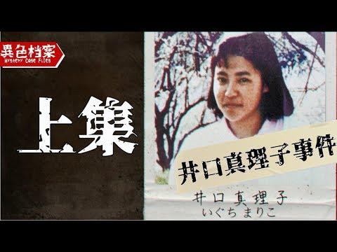 日本女孩來台灣下落不明,頭顱至今找不到...《井口真理子事件》上集【懸案100】