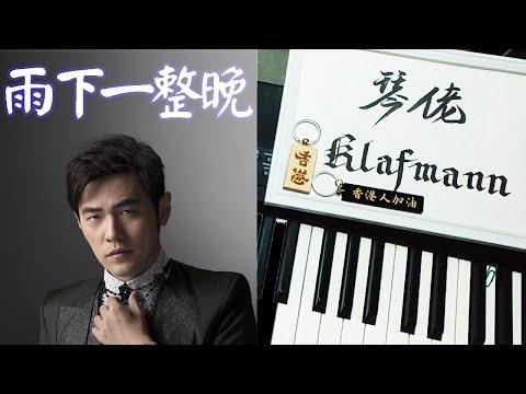 周杰倫 Jay Chou - 雨下一整晚 Yu Xia Yi Zhen Wan [鋼琴 Piano - Klafmann]
