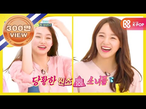 (Weekly Idol EP.259) Gugudan K-pop idol star cover dance battle