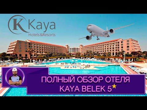 Обзор отеля Kaya Belek 5 Турция