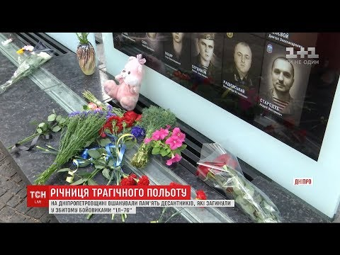 У Дніпрі вшанували пам'ять десантників, які загинули у збитому бойовиками