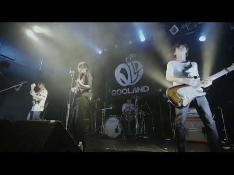 QOOLAND  叫んでよ新宿【live】