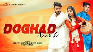 Doghad Neer Ki – Deepak Mor Ft Sonika Singh Video HD