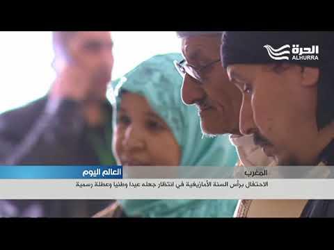 أمازيغ المغرب يطالبون بالاعتراف الرسمي بأعيادهم أسوة بالجزائر