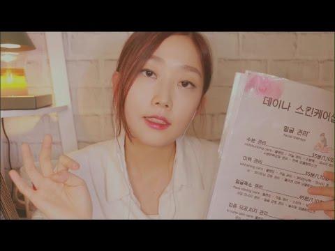 [한국어ASMR](ENG SUB)데이나 스킨케어샵 롤플 Dana SkinCare Shop RP