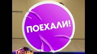 5 апреля стартовал новый сезон шоу «Танцы со звёздами»