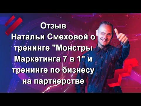 Отзыв Натальи Смеховой о тренинге «Монстры Маркетинга 7 в 1» и тренинге по бизнесу на партнерстве