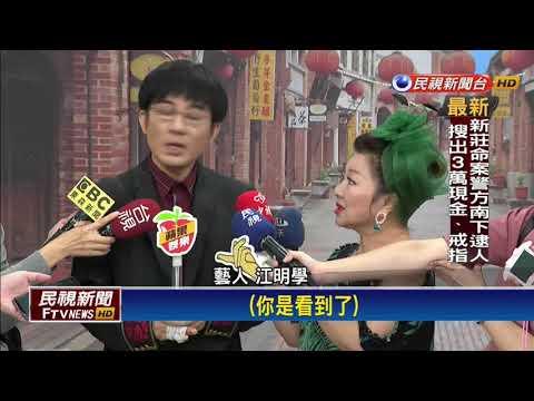"""江明學騎車自摔 竟是被""""烏秋""""嚇到-民視新聞"""
