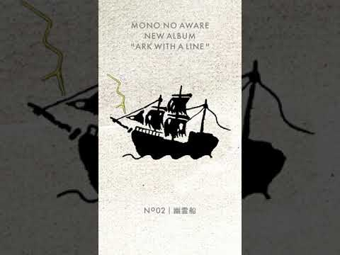 MONO NO AWARE ''幽霊船'' | 行列のできる方舟 Teaser No.02 | #Shorts