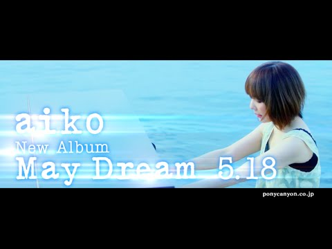 aiko-12th ALBUM 『May Dream』5.18 OUT