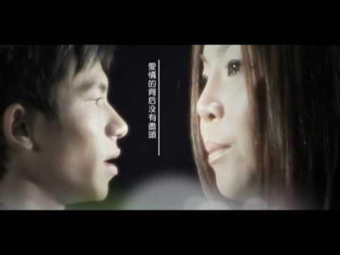陳世維 & 陳詩莉 - 万花筒 Kaleidoscope MV