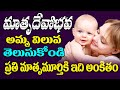 Happy Mother's Day చెప్పే ముందు ఈ వీడియో చూడండి | Importance of Mother | Matrudevobhava