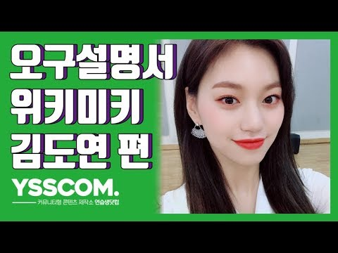[오구설명서] 위키미키(WekiMeki) 김도연