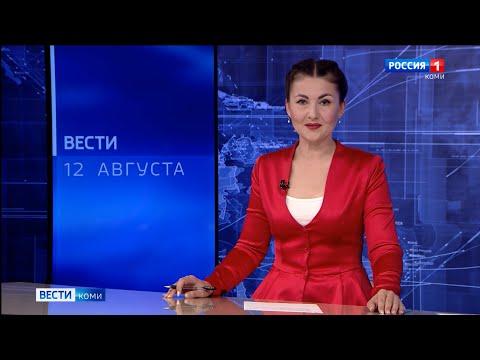 Вести-Коми 12.08.2021