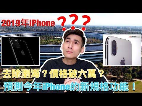 2019 iPhone 11規格功能解析!去除瀏海?價格破六萬!?帶你來分析!【小馬 】