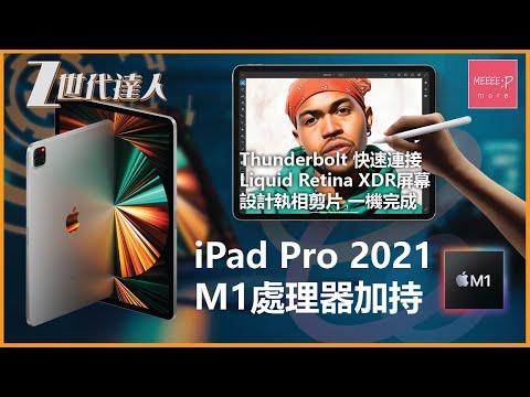 Ipad Pro 2021 M1處理器加持Thunderbolt 快速連接 Liquid Retina XDR屏幕 設計執相剪片一機完成