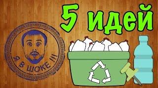 Я в шоке !!! 5 идей из пластиковых бутылок # 2 / I'm shocked!!! 5 ideas with plastic bottles #2