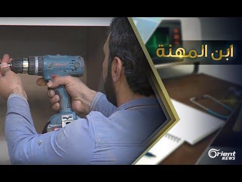 نجار سوري ينجح في مجال المطابخ الحديثة في الأردن – ابن المهنة