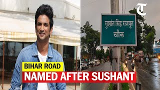 Sushant Singh Rajput gets a road named after him..