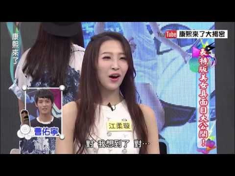 曹佑寧現任女友在康熙曝光 前任女友也在康熙??!!!!