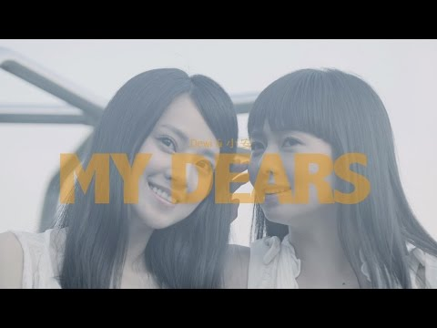 Dears (Dewi & 小安) - My Dears (Official Music Video)
