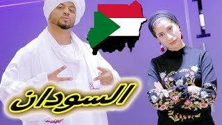 فهد محظور من دخول السودان ! | اللهجة السودانية والحجازية مع مها     -