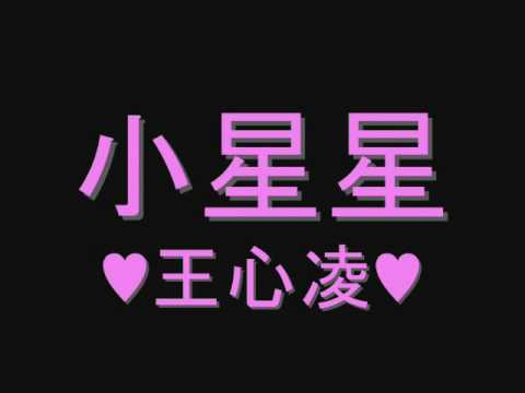 小星星-王心凌 lyrics