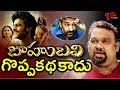 Kathi Mahesh Controversial Comments on Baahubali..