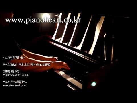 헤이즈 (Heize) - 비도 오고 그래서 (You, Clouds, Rain) 피아노 연주, pianoheart