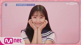 Idol School Baek Jiheon (Fromis_9) Self-Cam Videos - mp3toke
