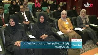 وزارة الصحة تكرم الفائزين في مسابقة كتاب quotحقائق للحياةquot     -