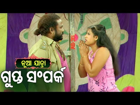 New Jatra Serious Scene - Sir Mate Daya Karantu - ସାର ମତେ ଦୟା କରନ୍ତୁ   Jatra Agana