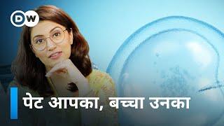Surrogacy and IVF Explained | पेट आपका, बच्चा उनका (Isha Bhatia Sanan) Video HD